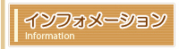 インフォメーション 神戸市東灘区魚崎 歯科 歯医者
